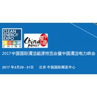 2017中国清洁电力峰会暨第九届中国国际清洁能源博览会