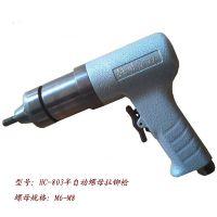 供应恒川HC-803半自动拉帽枪 螺母拉帽枪 螺母拉铆枪 气动工具