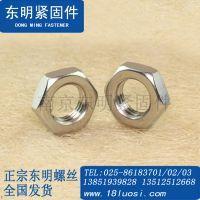 EN28673 1型六角细牙螺母