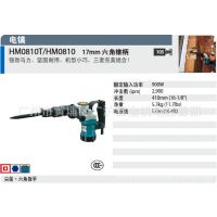 (***轻便的凿破电镐)牧田HM0810T电镐,广沪指定经营及维修