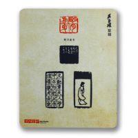 金石印坊篆刻主题鼠标垫-明月前身 吴昌硕篆刻作品 鼠标垫