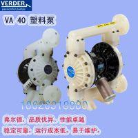 隔膜泵 气动隔膜泵VERDER德国弗尔德 VA40气动隔膜泵 塑料泵
