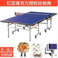 天津乒乓球台专卖,双鱼乒乓球桌,红双喜乒乓球台