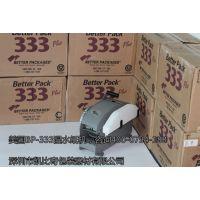【半自动手动包装机】 贵阳纸箱专用封口机BP-333