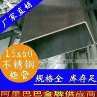 佛山304不锈钢矩形管厂家直销 304薄壁不锈钢矩形管15*30*0.7