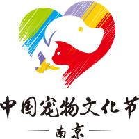 2017中国(南京)宠物文化节