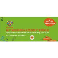 2017中国(深圳)国际健康产业博览会 2017第六届深圳国际天然有机产业博览会