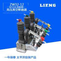 爆款 ZW32-12智能真空断路器 ZW32户外高压断路器批发