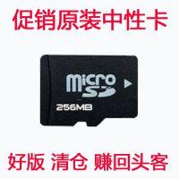 批发台湾中性卡TF256MB内存卡micro sd 闪存足量MP3手机卡音响卡