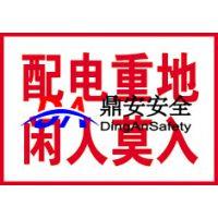 无锡鼎安标识国家电网VI标识产品供应商一站式采购(无锡鼎安)