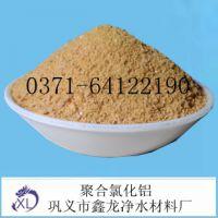沧州聚合氯化铝,高纯聚合氯化铝,聚合氯化铝净水剂