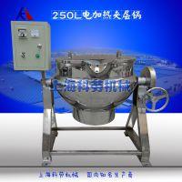 250L新型电加热夹层锅(厂家直销)
