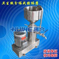 厂家直销卫生级JMF系列胶体磨 豆浆胶体磨 饮料加工胶体磨设备