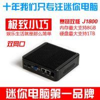 半价秒杀 双网口J1800全铝台式电脑主机 迷你机箱微型电脑主机