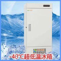 DW-40L938低温冰箱超低温冰箱低温保存箱低温保存柜【-40℃ 398L】