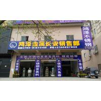 深圳市鸿泽金属材料有限公司