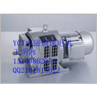 供应衡水永动YCT调速电机厂家直销15130862973