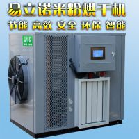 米粉烘干机,米粉热泵烘干节能环保新革命,厂家直供,价格优势!