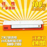 SWD-2180五洲伯乐2米2台式前透明海鲜展示柜冰柜保鲜柜厨房