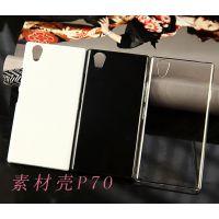 联想P70-T手机壳 联想p70t保护壳 透明外壳diy素材壳 DIY水钻外壳