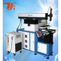 四川镭射焊接机,重庆YAG自动焊接机,重庆台谊激光焊接机,重庆激光焊接机,四川激光焊接机