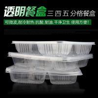供应多格一次性透明塑料餐盒饭盒三/四/五/分格快餐盒外卖环保餐盒带盖一次性餐具批发