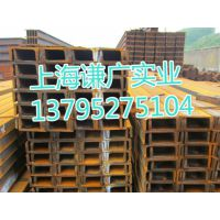 SS400材质日标槽钢|专业供应各种规格日标槽钢