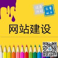 广州网站建设企业网站手机网站微信网站H5网站三网合一