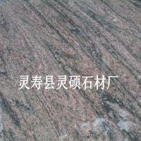厂家直销幻彩红荒料 幻彩白金光面板 灵硕石材 红色花岗岩