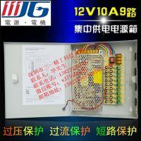 三一精工工厂监控电源12V10A开关电源18路摄像机集中供电源箱九路