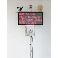 信阳工地噪声扬尘在线监测系统上门服务