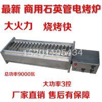 石英管商用电烧烤炉 节能环保不锈钢 商用大功率电热烤串炉