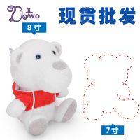 欧儿玩具 珍珠绒原创8寸运动衫贝贝熊 8寸娃娃机公仔 20cm电玩城娃娃精品毛绒玩具批发
