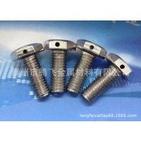 供应不锈钢外六角带孔螺栓 外六角打孔螺丝 穿线螺丝 铅封螺钉M12*30