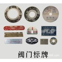 阀门标牌定做丝印开关铝牌合格证印刷商标出口机械配件不锈钢