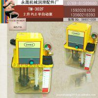 TM-302FW电动注油机/台湾CHIBA润滑泵/压铸机专用
