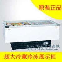 海尔冷柜展示柜 SC/SD-568 多功能冷冻冷藏展示柜