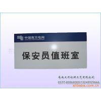 供应铝型材标牌,国家电网门牌