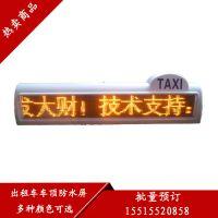 LED显示屏 出租车LED车顶屏 P6车顶屏 车载屏厂家