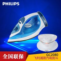 Philips/飞利浦 GC2080新款无绳蒸汽电熨斗大功率不黏底板防水垢