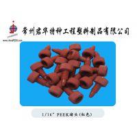 peek专业制造商生产厂家peek中国供应商peek各种零配件设计制造