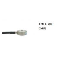 亏本甩卖 小型压缩式载荷传感器LCN-A-2KN 2kN用 日本KYOWA共和
