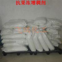 供应抗果冻增稠剂FR2001,适合做低成本抗果冻香波洗衣液,飞瑞
