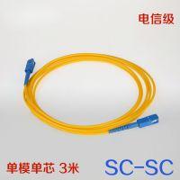 SC-SC 电信级光纤跳线