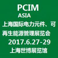 2017上海国际电力元件、可再生能源管理展览会