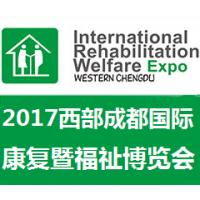 2017西部(成都)国际康复暨福祉博览会