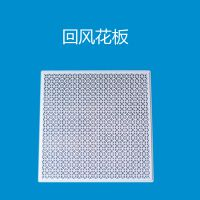 浙晥空调设备有限公司 回风花板