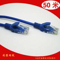 供应 50米成型网线 机制压模50M网线 电脑网络跳线 电脑配件批发