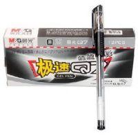 全新正品 晨光Q7中性笔 0.5mm水笔 签字笔 办公用品批发