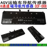 CCF-D08磁导航传感器,AGV导航传感器,物流车,餐厅机器人专用路线导航传感器